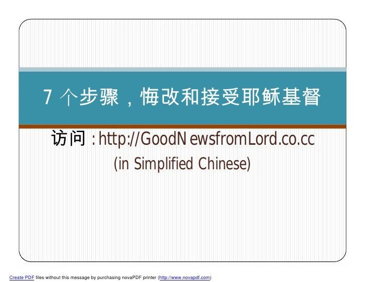 7 个步骤,悔改和接受耶稣基督                    访问 : http://GoodNewsfromLord.co.cc                                                (in S...
