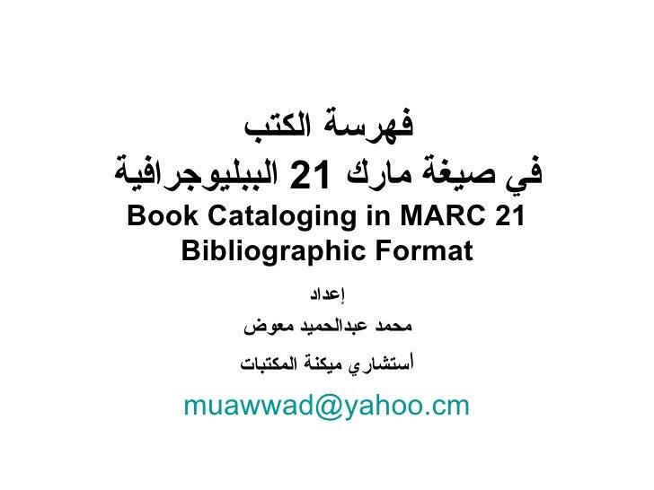 فهرسة الكتب في صيغة مارك 21 الببليوجرافية / إعداد محمد عبدالحميد معوض
