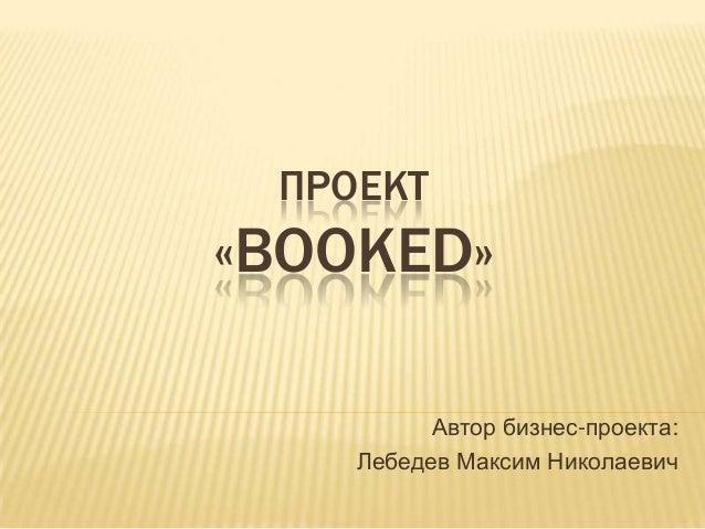 "Бизнес-идея ""Booked"""