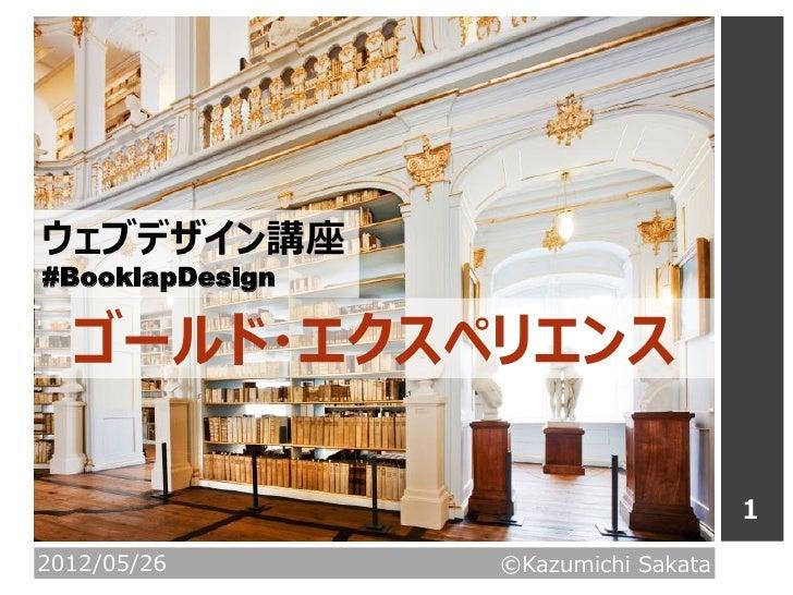 ウェブデザイン講座#BooklapDesign  ゴールド・エクスペリエンス                                     12012/05/26       ©Kazumichi Sakata