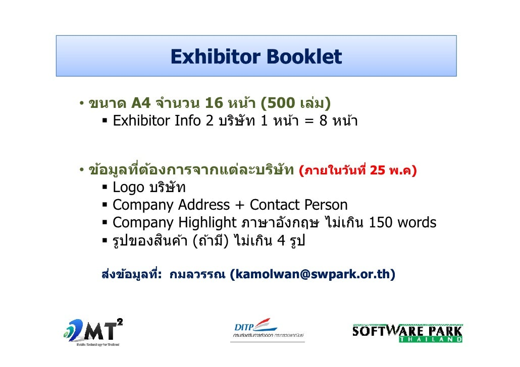 Request Information_Exhibitor Booklet & Press Release