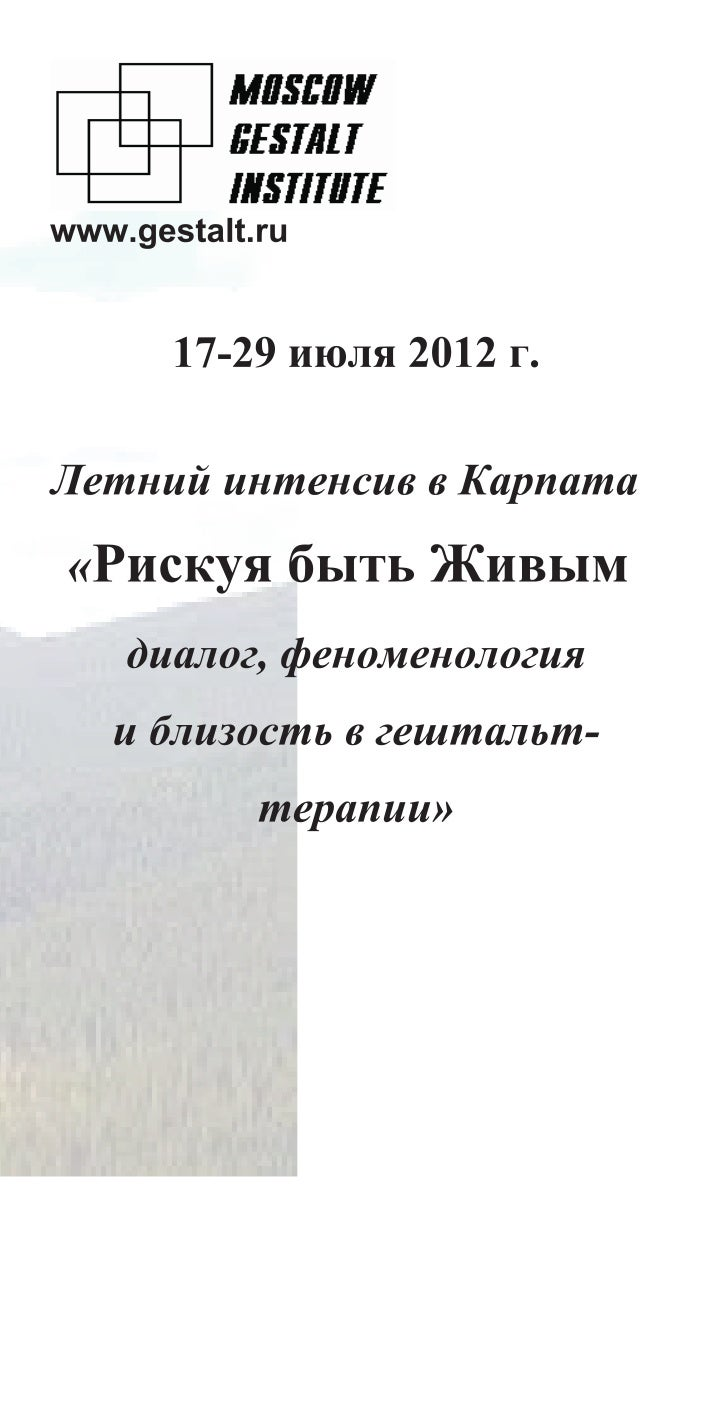Диалоговый интенсив 2012 карпаты
