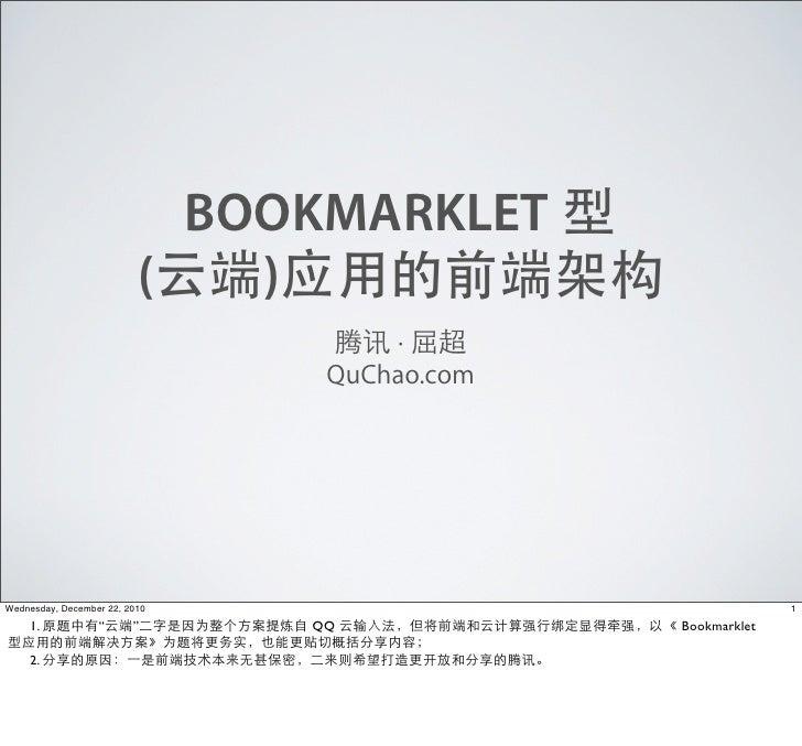 BOOKMARKLET                          (   )                                    ·                                QuChao.comW...