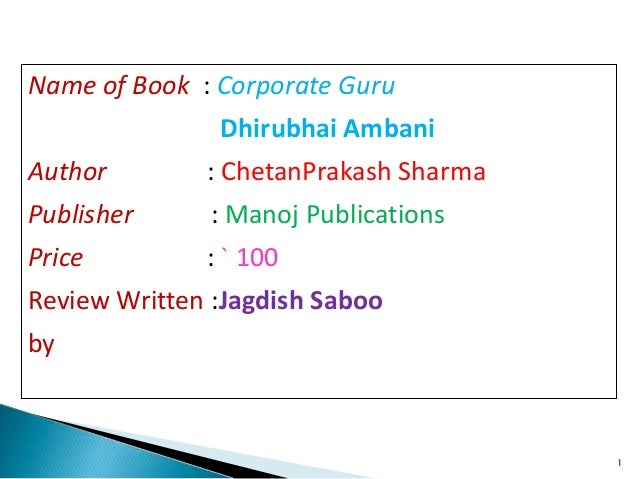 Book review on Dhirubhai Ambani by jagdish saboo