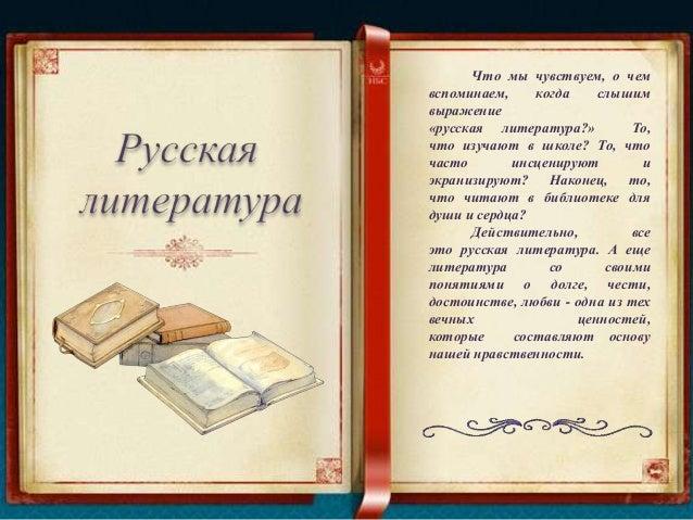 Литература классика поздравления с днем рождения