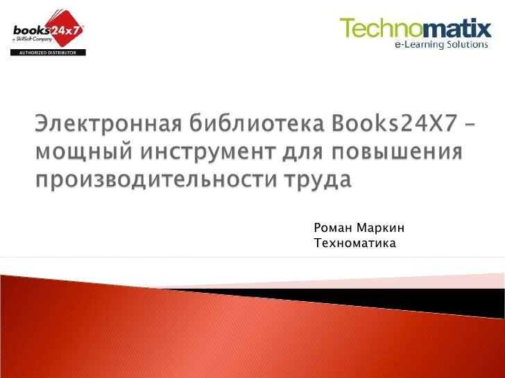Роман Маркин Техноматика
