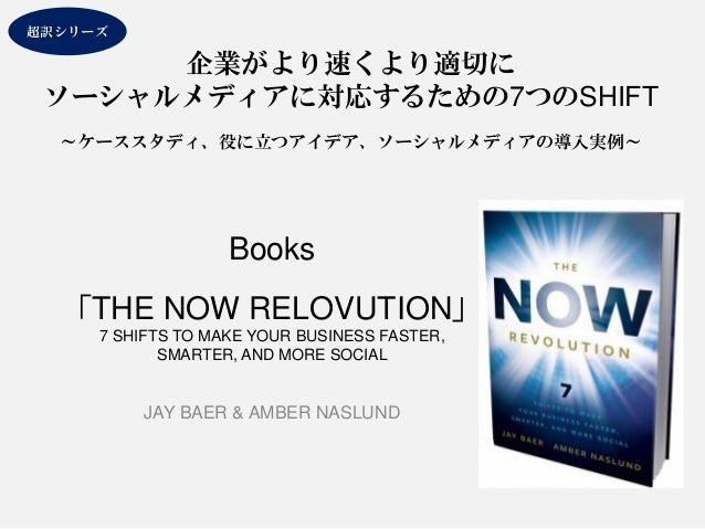 Books 「THE NOW RELOVUTION」 7 SHIFTS TO MAKE YOUR BUSINESS FASTER, SMARTER, AND MORE SOCIAL  JAY BAER & AMBER NASLUND  企業がよ...