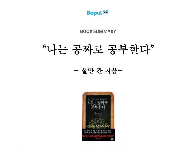 """""""나는 공짜로 공부한다"""" - 살만 칸 지음- BOOK SUMMARY"""