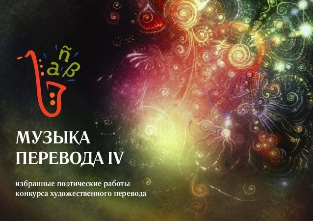 """Избранные работы конкурса """"Музыка перевода IV"""" (поэзия, 2012г.)"""