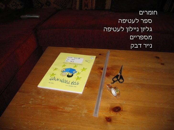 חומרים ספר לעטיפה גליון ניילון לעטיפה מספריים  נייר דבק