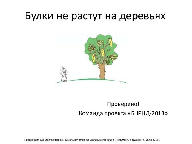 "Проект ""Булки не растут на деревьях"""