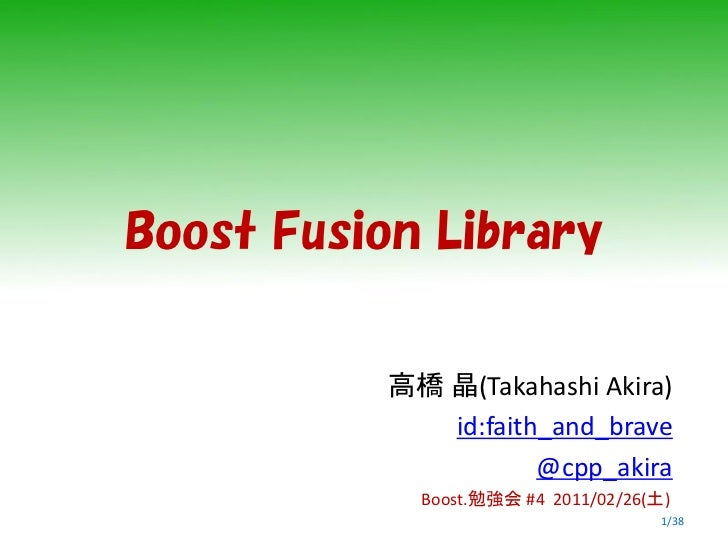 Boost Fusion Library          高橋 晶(Takahashi Akira)             id:faith_and_brave                     @cpp_akira         ...