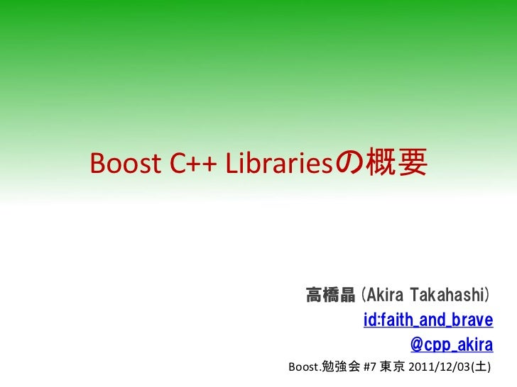 Boost C++ Librariesの概要              高橋晶(Akira Takahashi)                  id:faith_and_brave                          @cpp...