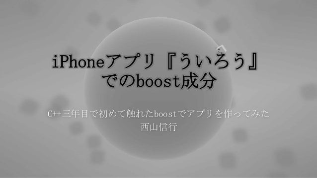 iPhoneアプリ『ういろう』 でのboost成分 C++三年目で初めて触れたboostでアプリを作ってみた 西山信行