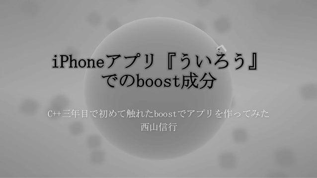 拙iPhoneアプリ『ういろう』でのboost成分