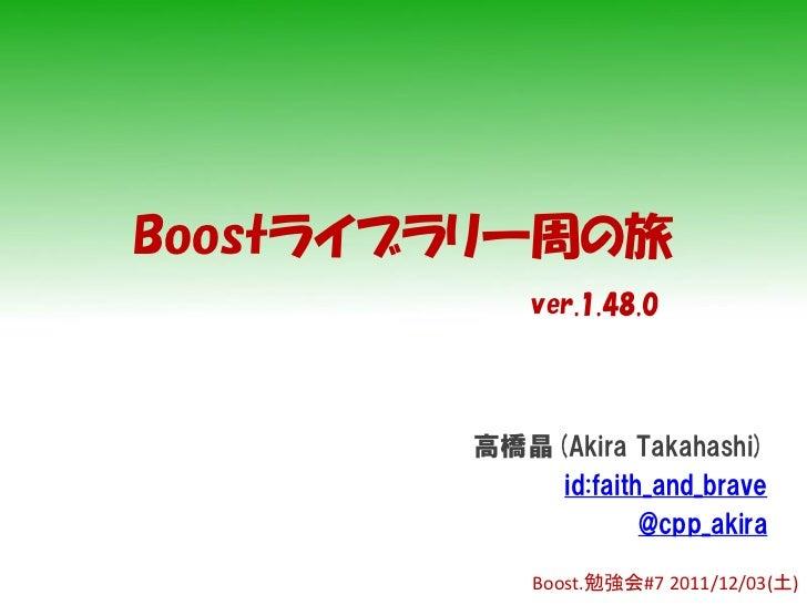Boost Tour 1.48.0 diff