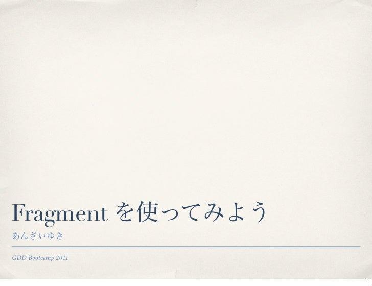 Fragment を使ってみよう