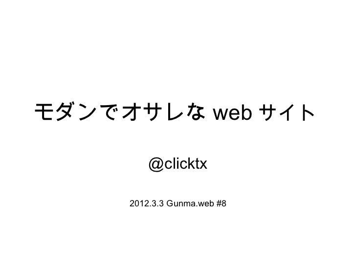 モダンでオサレな web サイト @clicktx 2012.3.3 Gunma.web #8