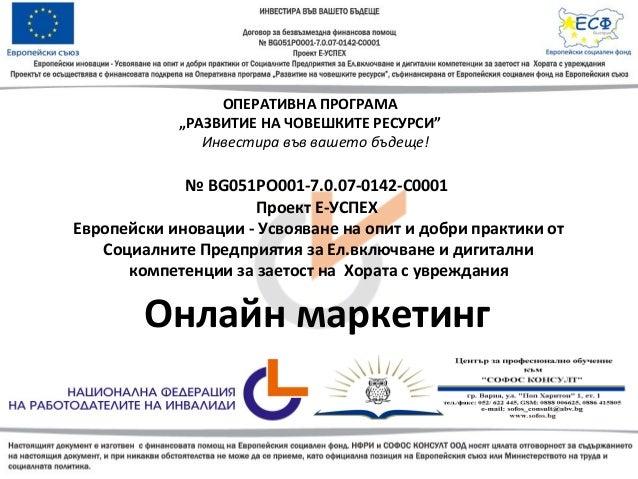 № BG051PO001-7.0.07-0142-С0001 Проект Е-УСПЕХ Европейски иновации - Усвояване на опит и добри практики от Социалните Предп...