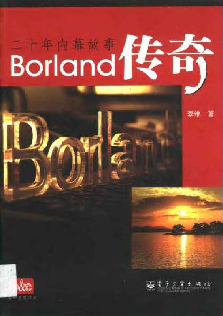 Borland傳奇