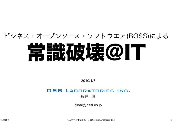 2010/1/7           OSS Laboratories Inc.                     funai@ossl.co.jp   100107        Copyright(C) 2010 OSS Labora...