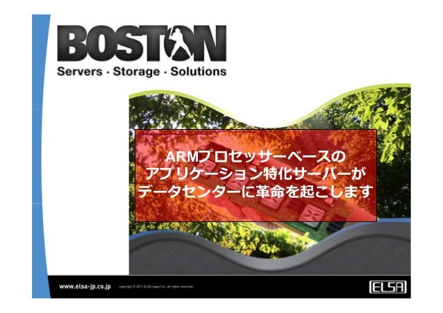 Boston Viridis - Carxeda EnergyCore SoC (ARM Cortex A9) based cluster appliance - in Japanese