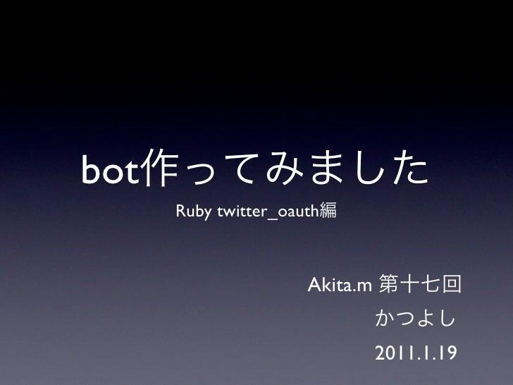 bot      Ruby twitter_oauth                      Akita.m                                2011.1.19