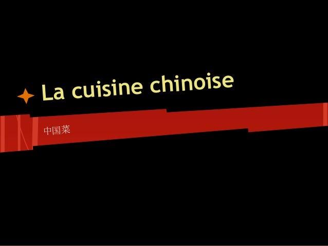La cuisin e chinoise中国菜