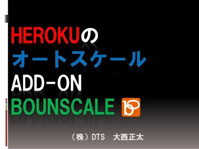 Herokuのオートスケール addon 「Bounscale」@第4回 OSS運用管理勉強会