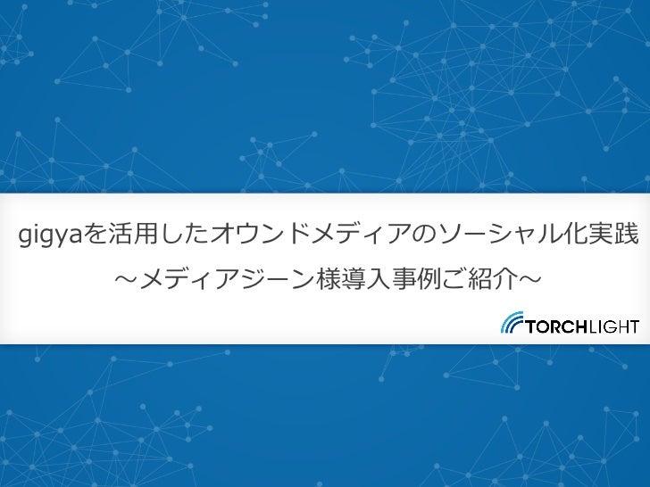 【TL】gigya&国内導入事例2012_7