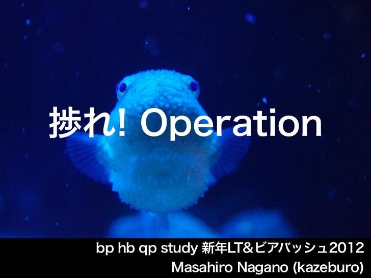 捗れ!Operation