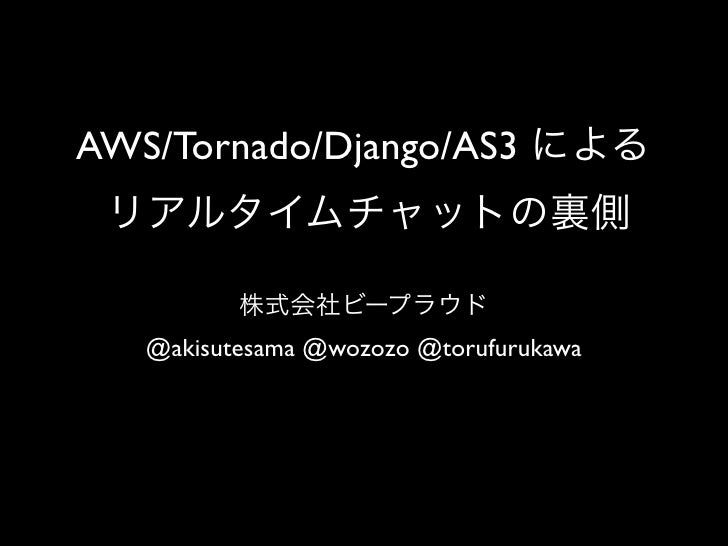 AWS/Tornado/Django/AS3       @akisutesama @wozozo @torufurukawa
