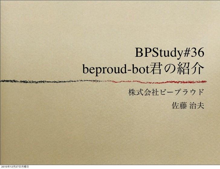 BPStudy#36 beproud-bot