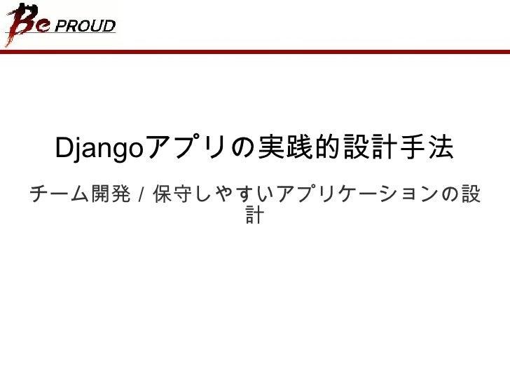Django アプリの実践的設計手法 チーム開発/保守しやすいアプリケーションの設計