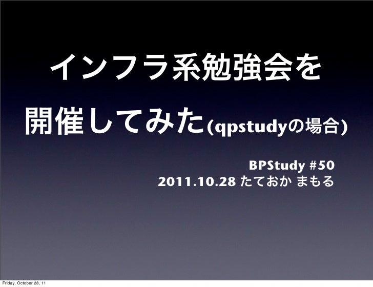 (qpstudy             )                                      BPStudy #50                         2011.10.28Friday, October ...