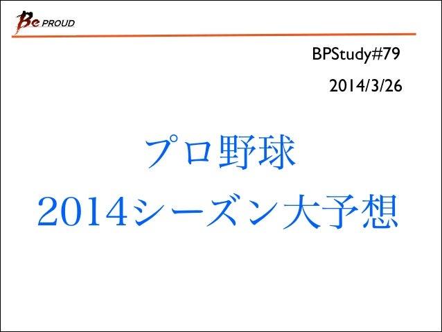 プロ野球 2014シーズン大予想 BPStudy#79 2014/3/26