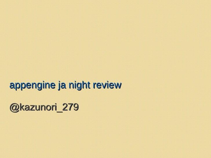 appengine ja night review @kazunori_279