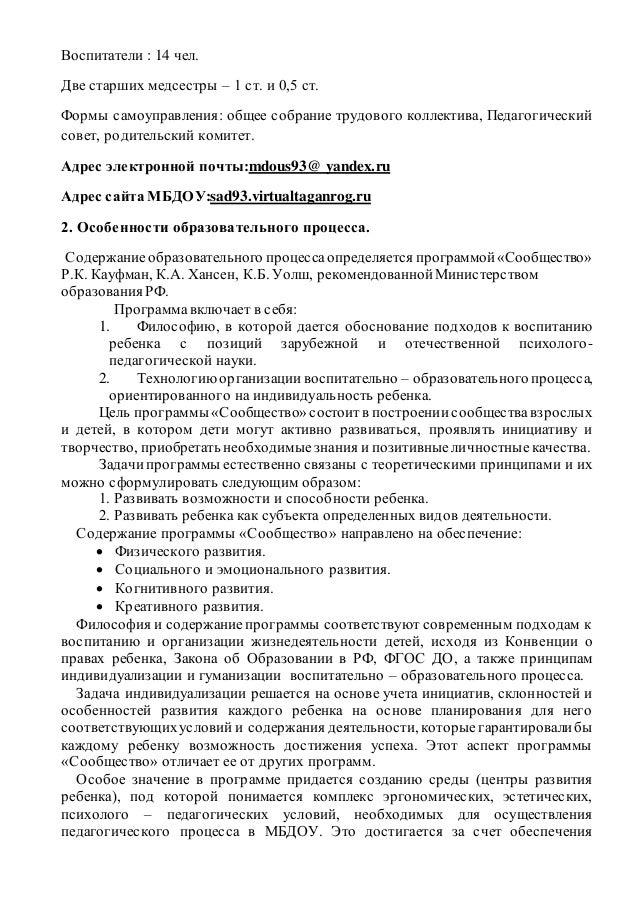 образец трудового договора медсестры - фото 4
