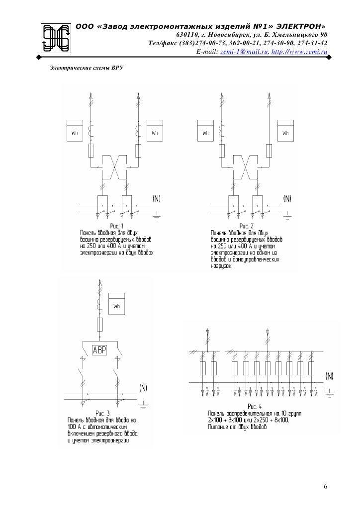 Схема подключения трехфазного счетчика от вру6