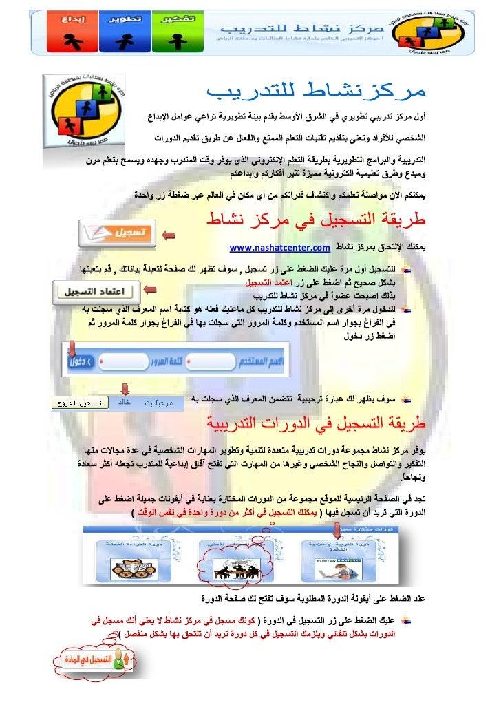 www.nashatcenter.com