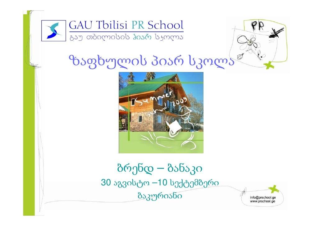 Brand Banaki Bakurianshi   Pr School Summer Camp