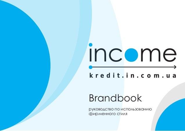 k r e d i t . i n . c o m . u a Brandbook руководство по использованию фирменного стиля