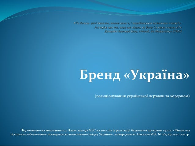 Бренд «Україна» (позиціонування української держави за кордоном) Підготовлено на виконання п.2 Плану заходів МЗС на 2010 р...
