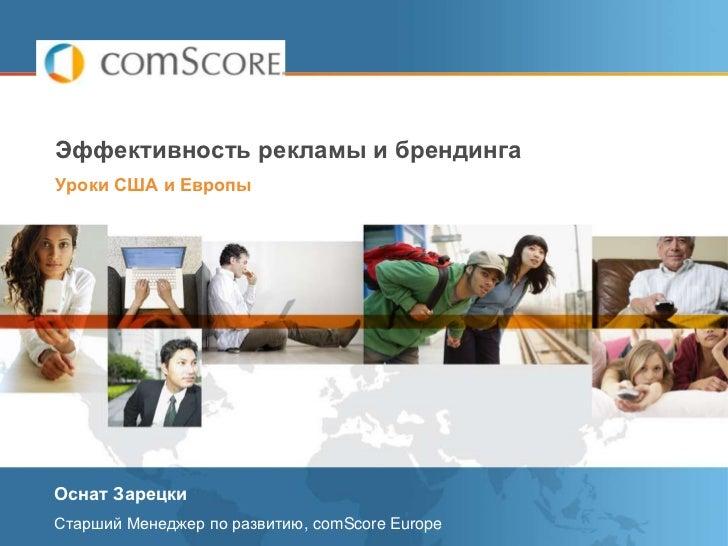 Эффективность рекламы и брендинга<br />Уроки США и Европы<br />Оснат Зарецки<br />Старший Менеджер по развитию, comScore E...