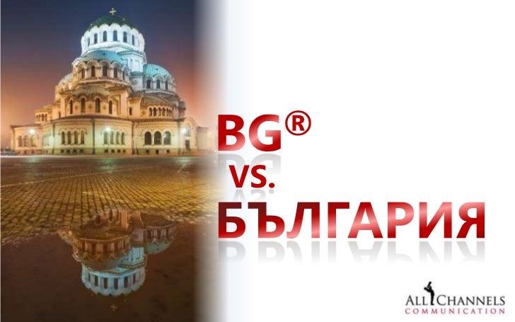 BG <br />®<br />Vs. <br />България<br />