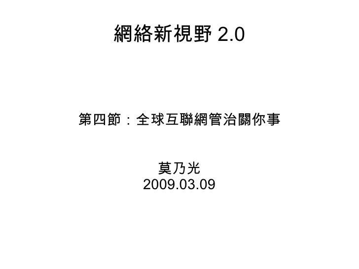 網絡新視野 2.0 第四節:全球互聯網管治關你事 莫乃光 2009.03.09
