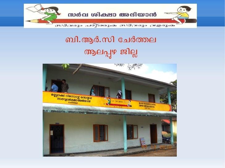ബി.ആര.സി േചരതല   ആലപഴ ജില