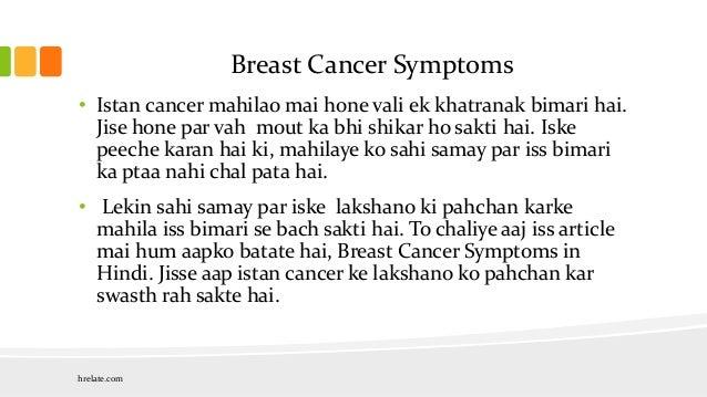 essay on breast cancer essay on breast cancer in hindi essay for you essay on breast cancer in hindi image