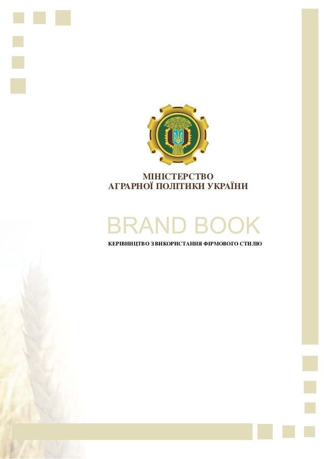 Brandbook minagro