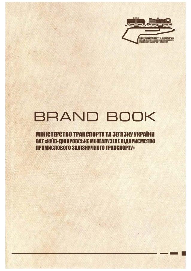 Brandbook railway